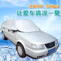 Car sun protection umbrella sun-shading stoopable sun block  roof cover car cover