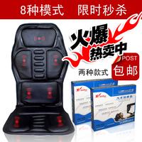 Car electric massage vibration cushion tournure back cushion lumbar support lumbar pillow cushion car
