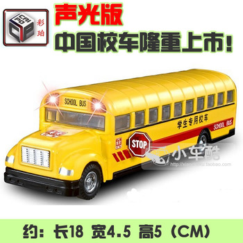 Plain alloy WARRIOR school bus school bus