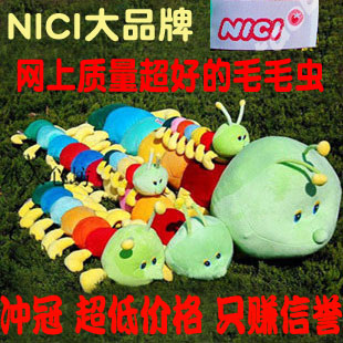 free shipping Nici momotari insects colorful caterpillar child plush toy gift