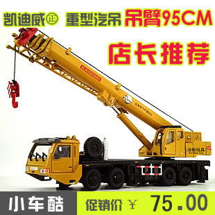 Free shipping cheap toy Heavy crane full alloy exquisite super alloy engineering car model