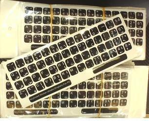 IT keyboard Sticker ARAB language Keyboard sticker for laptop computer black background white font arabic keyboard sticker