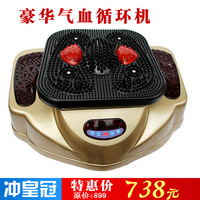 Medialbranch of the foot massage device blood circulation machine foot massage device foot machine health machine
