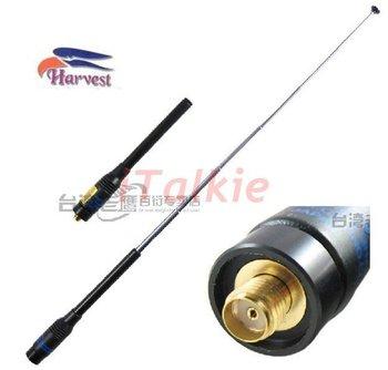 Harvest Telescopic antenna RH775 SMA Female for kg-703 px-555 TG-UV2 KG-UVD1P FD-288 UV-5R PX-888 PX-777 PX-328 V-1000 V1