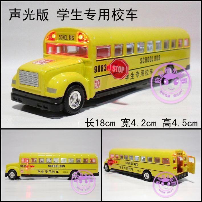 Alloy car model toy plain school bus school bus more pcs more discount free ship dropshipping