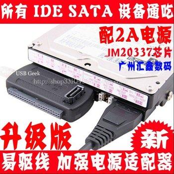 Line adapter jm chip 2.5 3.5 optical drive hard drive box sata usb ide usb line
