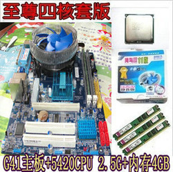 G41 computer motherboard intel l5420 quad-core 2.5g ddr3 4g 1g(China (Mainland))