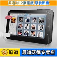 12 luxury tablet special film full screen vacuum anti-static