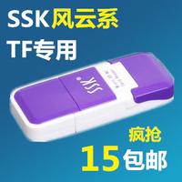 Ssk scrs022 cloud mini high speed card reader microsd tf card reader