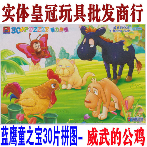 Toy biancocelesti distributor puzzle plus size 30 pattern(China (Mainland))