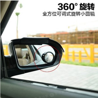 Rear view mirror 360 adjustable small yuanjing blind spot mirror exterior mirror car accessories