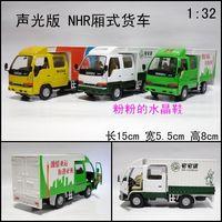 Alloy car model toy car nhr van small truck cool acoustooptical double door