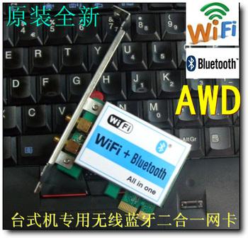 Free Shipping atheros Ar5b225 desktop pci-e 300m wireless network card 4.0 bluetooth BT
