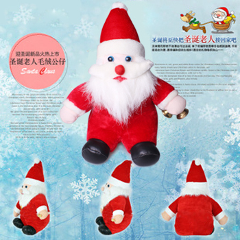 G-2-047 santa claus doll Christmas gift plush toy christmas gift 0190(China (Mainland))