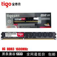 Ram ddr3 1600 8g desktop ram bar single compatible 1333
