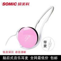 Somic sh-903 neckband computer music sh903 earphones pc headset free shipping