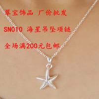 Minimum $18 mixed batch of/free shipping 925 silver necklace pendant polishing starfish pendant necklace