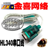 Hl340 usb to serial line usb serial cable usb 232