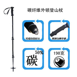 2012 lock carbon hiking pole(China (Mainland))