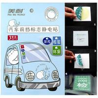 Auto-static stickers symbol of the annual inspection stickers 3 car stickers car stickers treasure auto supplies