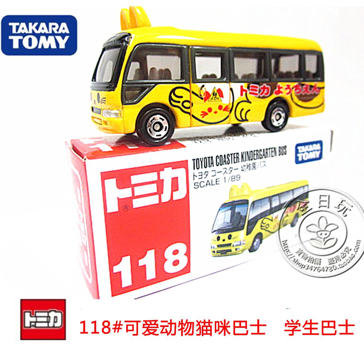 118th. Children's animal school bus, Alloy model. 2 wholesale