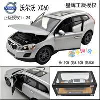 Starlight VOLVO artificial alloy car model toy car