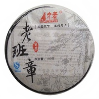 The old class chapter puer tea