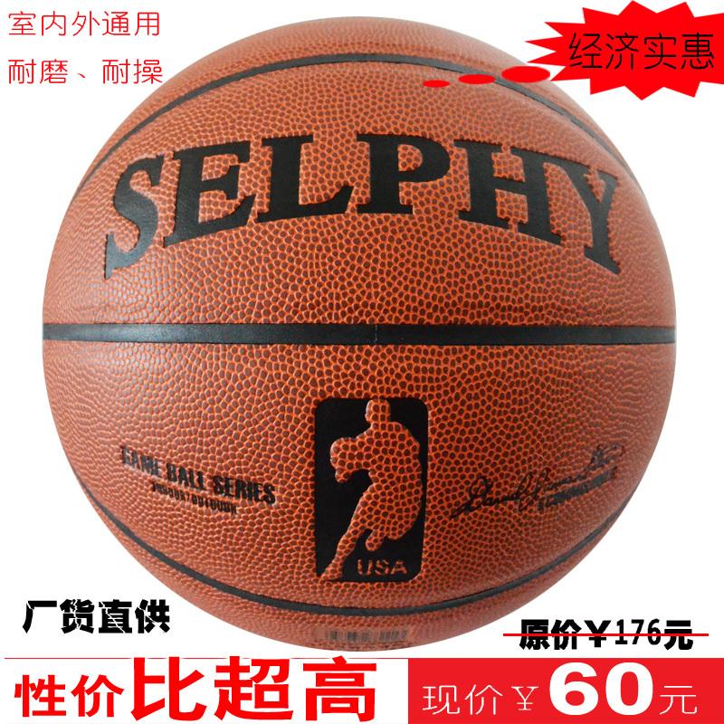 Xf 74 - 221 is advanced PU soft basketball super-elevation ball(China (Mainland))