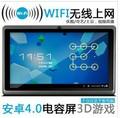 Q88 полный a13 7inch dual-core таблетка 4.0 емкость экрана