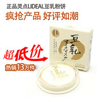 soymilk pressed powder block defect moisturizing oil - control is prevented bask in silty fine
