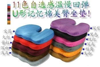 JANE ZHANG SHOP 11 COLOR CHOOSE Memory foam slow rebound office car best bottom u-shaped chair cushion