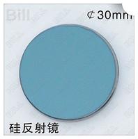 Best Optical Si 30mm Laser Mirror