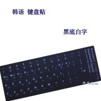 The Korean keyboard Foil Korean keyboard sticker letters stickers keyboard stickers laptop desktop frosted transparent