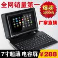 Вайолет mz82 - 7 таблетка android4.0 чистому емкость экран, беспроводной 3g