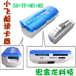 Mobile phone camera ram card multifunctional card reader four in one card reader computer accessories gadgets(China (Mainland))