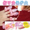 High quality nail polish oil protection clip finger protective case 10 protection clip exchangeable