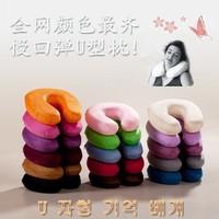 18 Colors U neck roll memory cotton slow rebound space inner cervical comfort health foam pillow