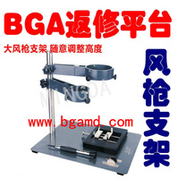 Free shipping High quality BGA hot gun clamp/ hot air gun holder/Hot air gun stand/ for Mobile phone/ mobile phone platform