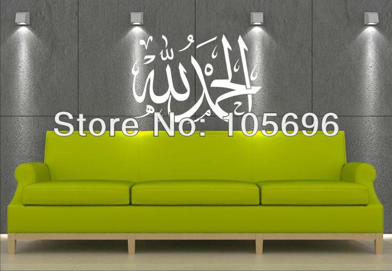 Perfect wall-decor-decals-Murals-home-stickers-art-vinyl-islamic-words-muslim  800 x 553 · 71 kB · jpeg
