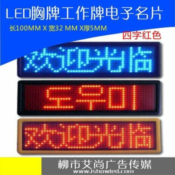LED display  name badge  electronic card workers  license plate  chest small screen usb rechargeable