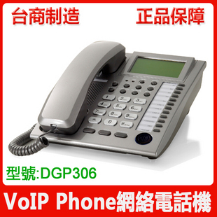 Voip phone sip telephone network dgp306a-g pstn fxo network phone(China (Mainland))