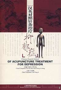 Chinese-English Edition of Acupuncture Treatment for Depression [Paperback](China (Mainland))