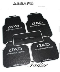 Car mats junction produce dad jp refires general aoid undesirable mat jp mat(China (Mainland))