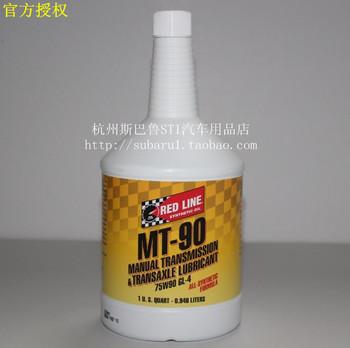 Red line mt-90 manual gear oil manual transmission oil 75w-90 gl-4 2 bottle