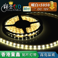 Led12v5050 smd led with high quality bright white 60 lamp