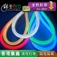 Quality super bright led lights with flexible decoration flexible strip white red pink colorful 80 lamp