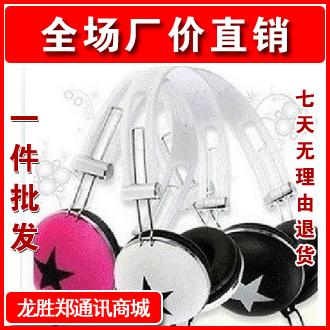 free shipping wholesale 688 988 big star earphones headset computer mp3 earphones(China (Mainland))