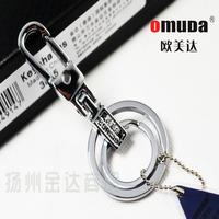 Omuda omeida 3615 keychain male waist hanging type key chain key ring