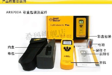 SMART AR-5750A refrigeration halogen gas detector, halogen gas leak detection device AR5750A(China (Mainland))