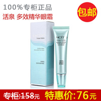 Cream multi-effect eye cream 20g finelines moisturizing black circles,